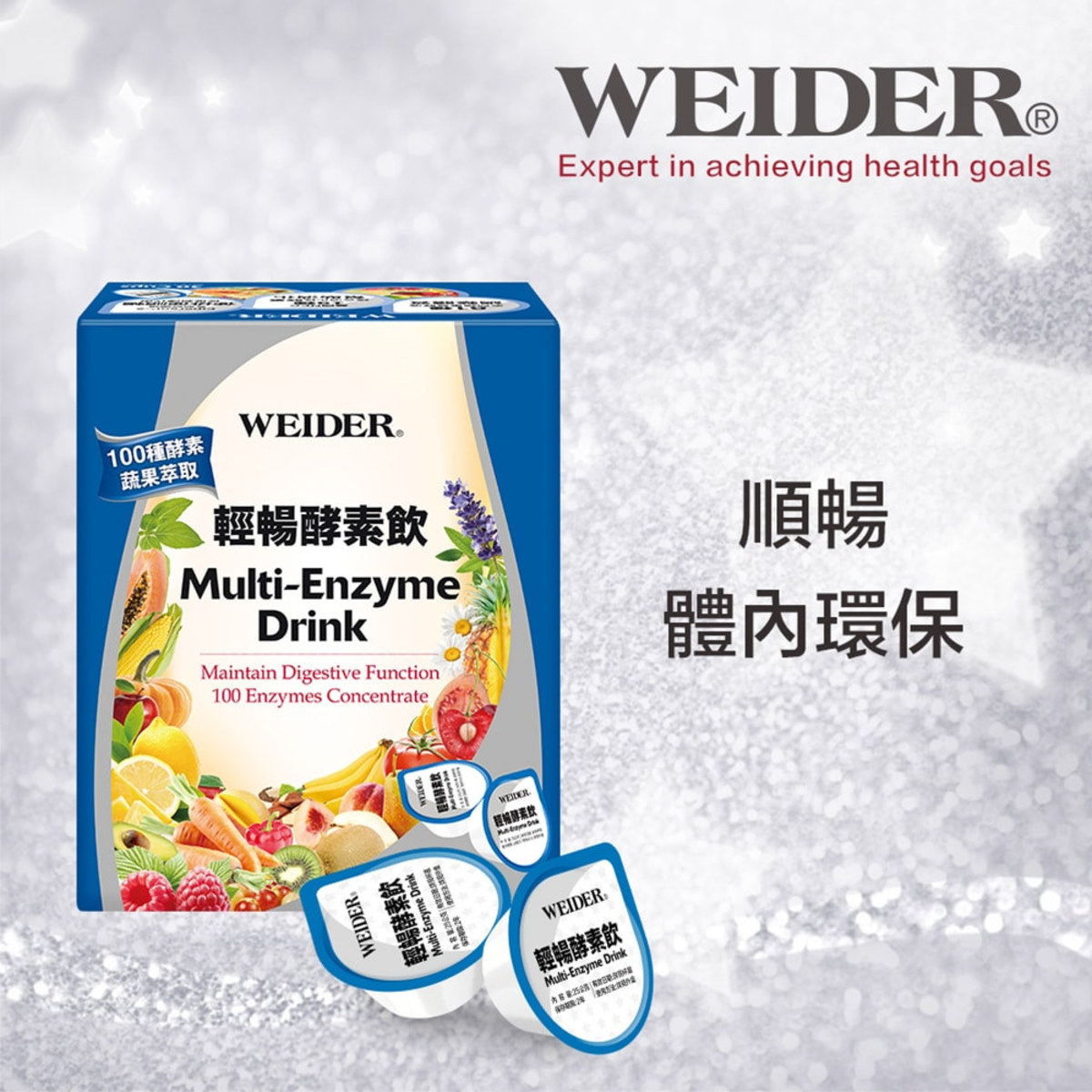 WEIDER 威德輕暢酵素飲 60個 (30個 X 2盒)