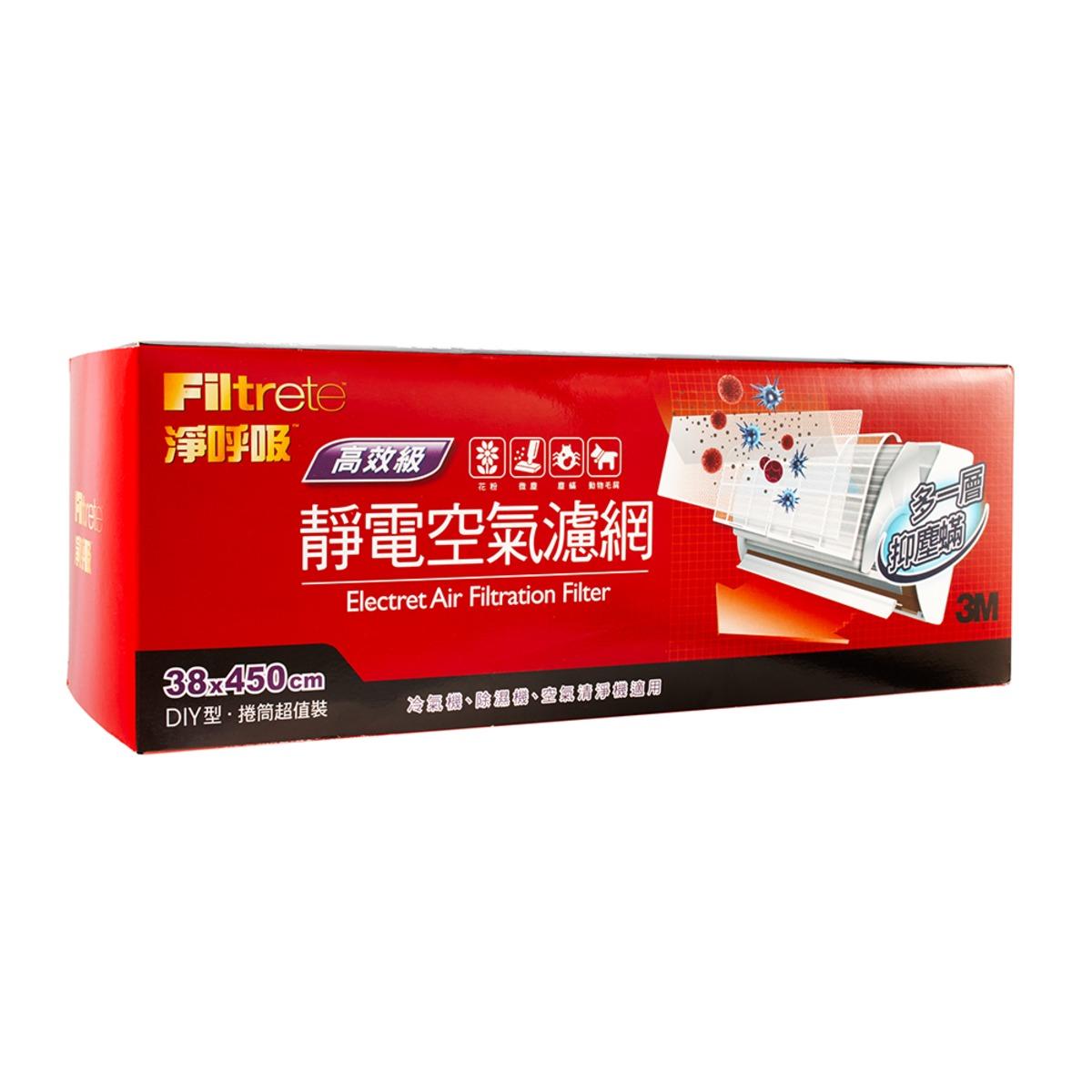 3M高效級捲筒式靜電空氣濾網