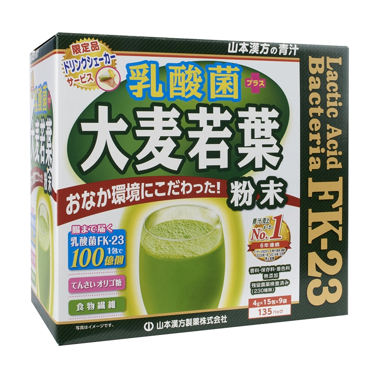 山本漢方大麥若葉粉末+乳酸菌 135包