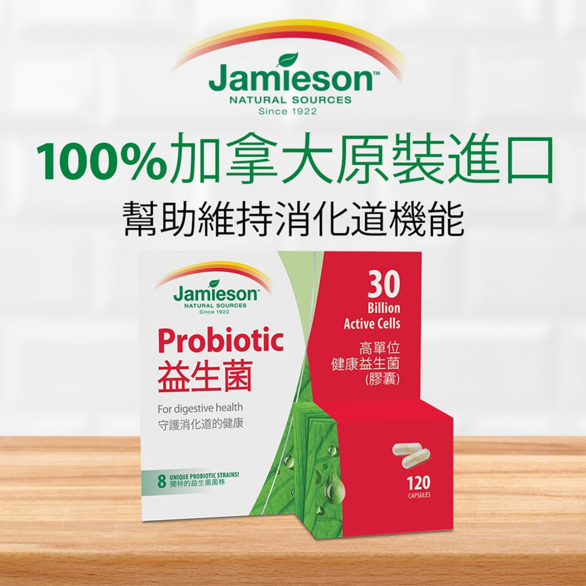 Jamieson 高單位3百億健康益生菌膠囊 120顆