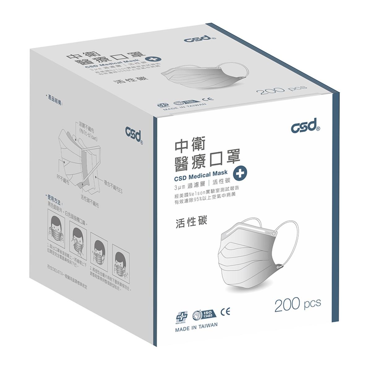 CSD 中衛醫療口罩 (未滅菌) 200 入