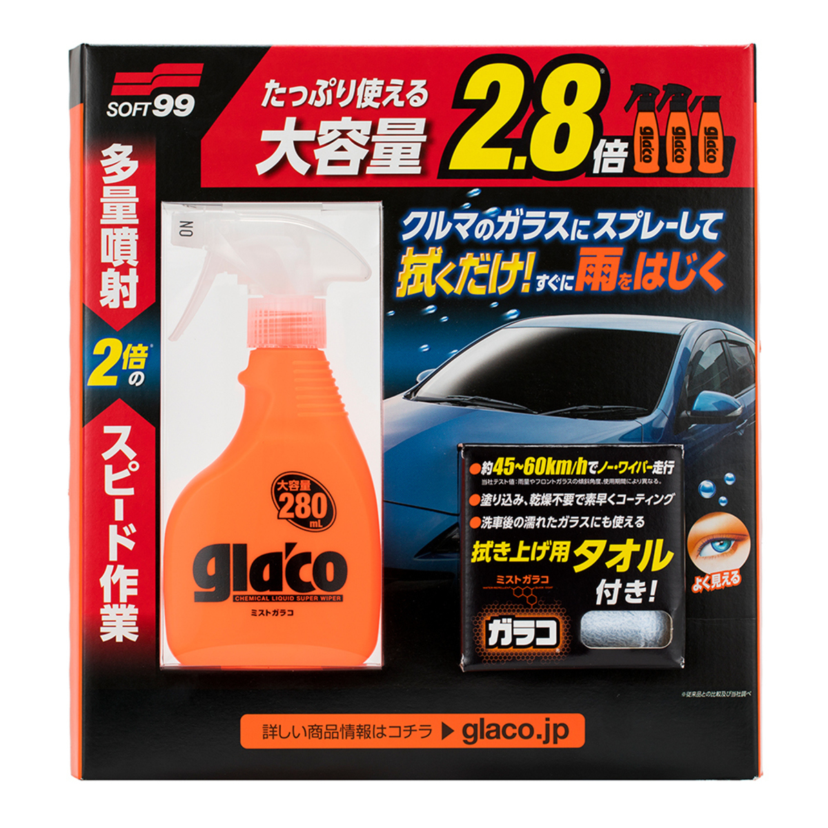 Soft99 Glaco 噴霧型玻璃驅水劑 280ML